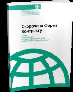 Особливості Зеленої книги FIDIC