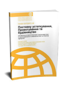 Особливості Жовтої книги FIDIC