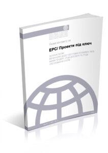 Особливості Срібної книги FIDIC