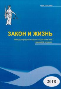 Правовая основа и практика применения международных контрактов фидик в Украине