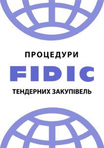Процедури закупівлі FIDIC. Чи варто їх обирати?